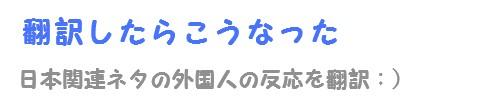 翻訳したらこうなった: 外国人「雨が降って来た時、ネコがこんな顔してたので中に入れてあげた・・」