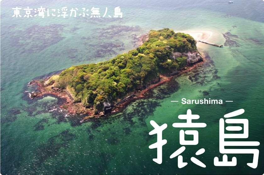 少年6人がドンキで買った1970円ビニールボートで夜中に無人島目指すが遭難