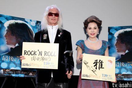 ロック歌手・内田裕也「日本のスターは錯覚している」