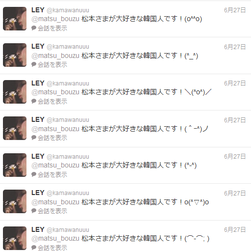 松本人志がフォローしてる在日韓国人が怖い…