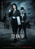 映画「黒執事」公開日決定!水嶋&剛力が佇むポスターも (コミックナタリー) - Yahoo!ニュース