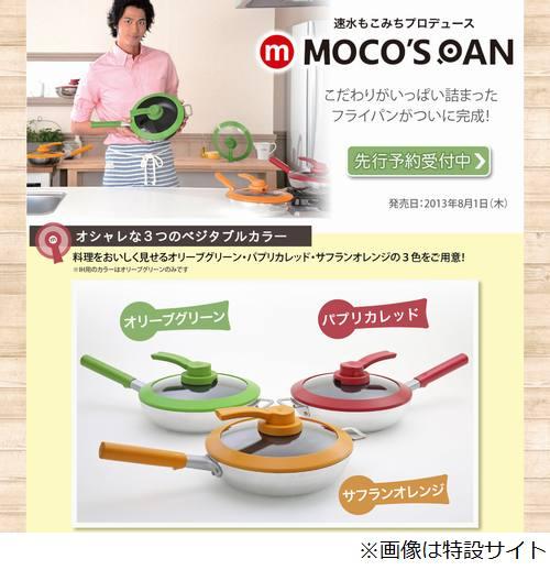 もこみちのこだわりフライパン、使いやすさ満載の「MOCO'S PAN」。 | Narinari.com