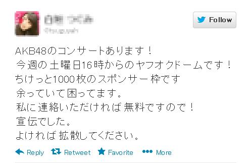 「AKB48のチケット1000枚余っていて困ってます。スポンサー枠です」ツイッターで無料配布する女性 : Gラボ [AKB48]