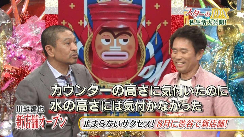 川越達也シェフにダウンタウンの松本人志が強烈ツッコミ 新店舗「水はもちろん無料」