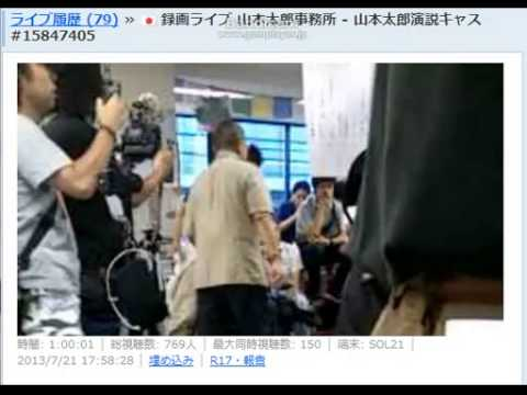 山本太郎陣営、投票日17:58に選挙事務所からネット中継 (公選法違反の疑い) - YouTube