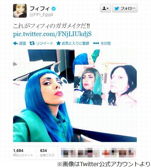 フィフィの驚愕ガガ酷似メイク、あまりに似ている写真に驚きの声続々。 | Narinari.com