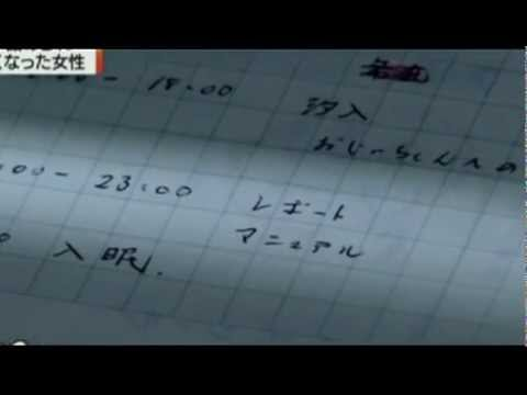 自殺したワタミ女性社員の凄惨な手記 「体が痛いです、誰か助けてください」 - YouTube