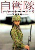 【自衛隊】自衛隊広告の写真・画像集 - NAVER まとめ