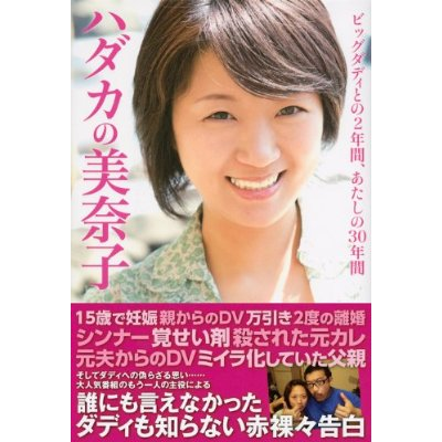 ビッグマミィ美奈子「重大決意」はNPO法人でシングルマザー支援