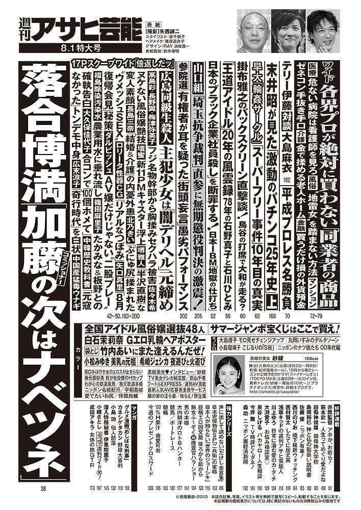 早稲田大輪姦サークル「スーパーフリー」事件、10年目の真実が明かされるらしい