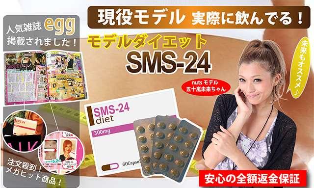 SMS-24〜口コミNo1ダイエットサプリメント〜
