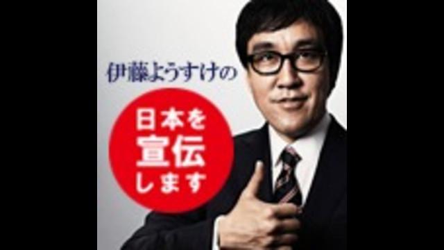 USTREAM: 伊藤ようすけの「日本を宣伝します」: 自民党参議院比例区候補「伊藤ようすけ」がゲストをお招きして熱いトークを展開!「日本には文化という資源がある」「日本を宣伝します」と訴える伊藤ようすけの本気の姿を是非ご覧ください!!http://itoyosuke.jpニコニコ生放送同時...