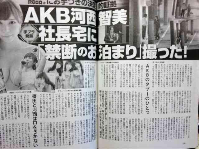 AKB48運営会社が敗訴!裁判所「メンバーの私生活が乱れてるのは事実」