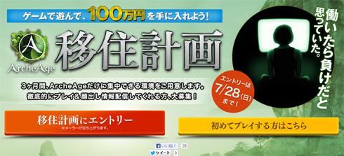 オンラインゲームへ「移住」しよう!3カ月間プレイして100万円もらえるお仕事を募集中