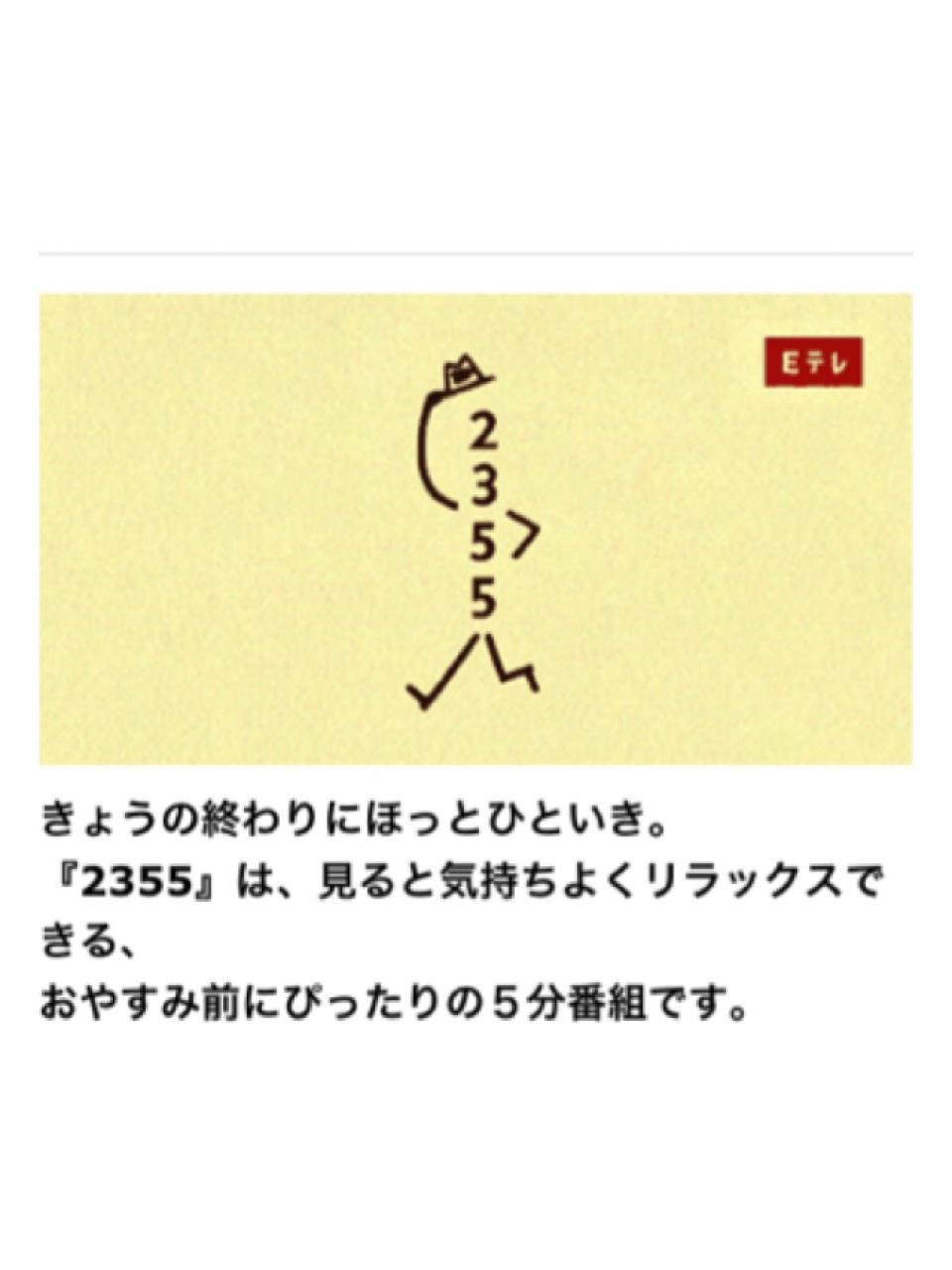 NHKの番組『2355 0655』がゆるくておもしろい件