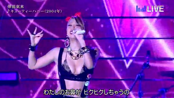 「音楽のちから」に出演した倖田來未の衣装がヤバイ