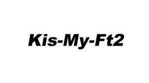 Kis-My-Ft2 : 史上6組目。Kis-My-Ft2がデビューから10作連続1位 / BARKSニュース