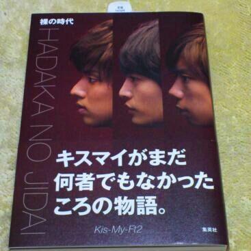 Kis-My-Ft2の新曲「キミとのキセキ」、デビューから10作連続1位!史上6組目の快挙