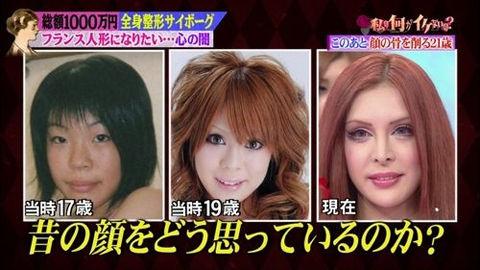 【ヴァニラ】整形手術でフランス人形を目指す日本人女性。海外「これは成功!」「カワイソウ・・・」 – 記事 – ZhiShiShe