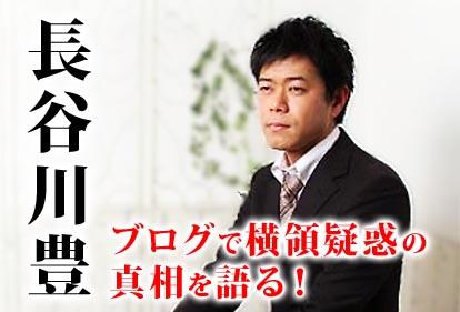 長谷川豊の画像 p1_31