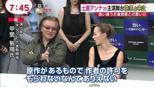 土屋アンナの舞台スタッフ仰天証言「監督は濱田さんの本を読んでいない」→甲斐智陽「本は10回も20回も読んだ」と反論