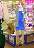 「佐川男子」の次は「書店男子」 イケメン書店員の写真集発売 (オリコン) - Yahoo!ニュース