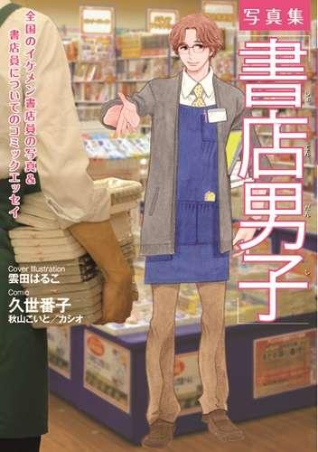 「佐川男子」の次は「書店男子」 イケメン書店員の写真集発売