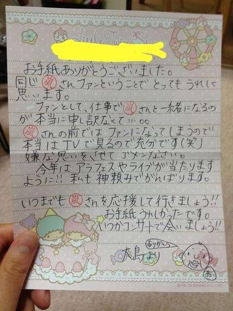 嵐ファンが森三中の大島にクレーム手紙を送った結果 : ジャにジャに速報 - ジャニーズまとめ