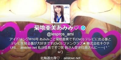 アイドリング!!!菊地亜美に嵐ファンから批判殺到……「二度と出演しないで」 | RBB TODAY