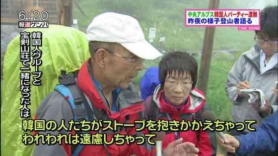 韓国メディア、中央アルプスで起きた韓国人の遭難死亡事故は日本のせいwwwww : 主に芸能ニュース