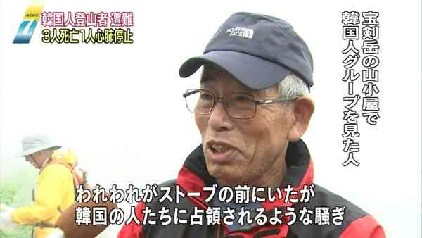 2ちゃん的韓国ニュース : 登山の韓国人、日本人を押しのけストーブを占領していた