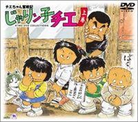 「うちは日本一不幸な少女やねん」じゃりン子チエの名言集 - NAVER まとめ