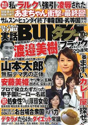 実話BUNKAタブー:最新号│コアマガジンWeb
