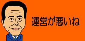 間が悪い「世界柔道」フジ生放送!日本選手優勝の時にCM…小倉智昭苦笑 : J-CASTテレビウォッチ