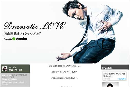 浜崎あゆみの元彼・マロこと内山麿我、ソロデビュー決定 新たな野望を語る