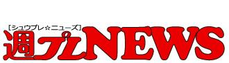 週刊プレイボーイ最新号 -表紙&中吊り - 週刊プレイボーイのニュースサイト - 週プレNEWS