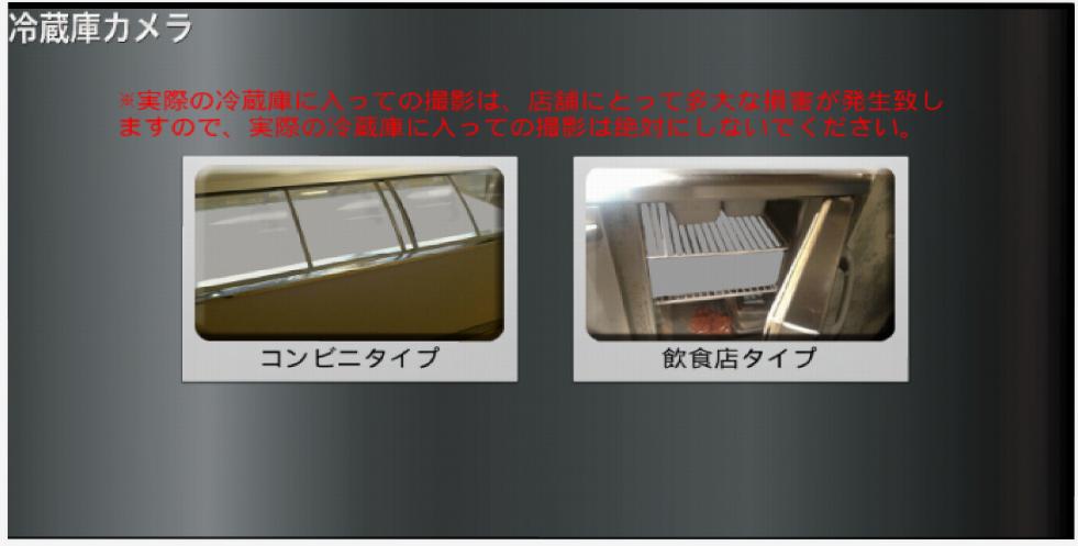 【バカ専用】冷蔵庫に入っているような写真が撮れるカメラアプリ『冷蔵庫カメラ』がついに登場ww
