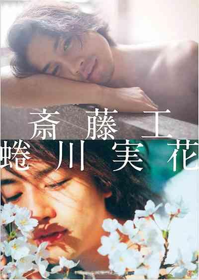 斎藤工、蜷川実花とコラボ写真集を発売!寝起きのカットは「危険ちゃ、危険」