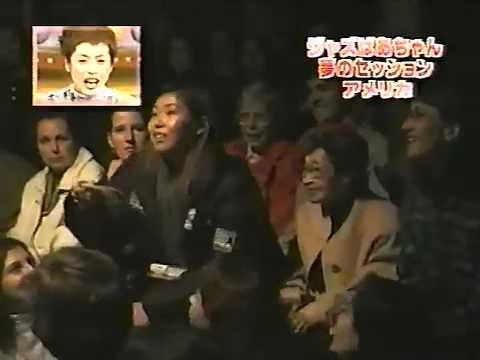 ジャズばあちゃん 夢のセッション(編集版) - YouTube
