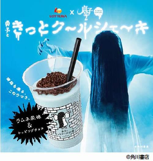 ロッテリアが「貞子ときっとク~ルシェ~キ」発売!チョコと黒いストローで髪の毛表現