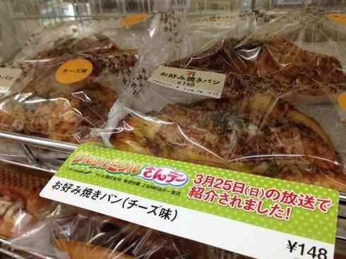 ロッテリア、期間限定で「お好み焼きバーガー」2種類を販売