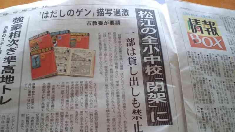 祝〓ニュース速報|中島康治と高知市から日本を考える会