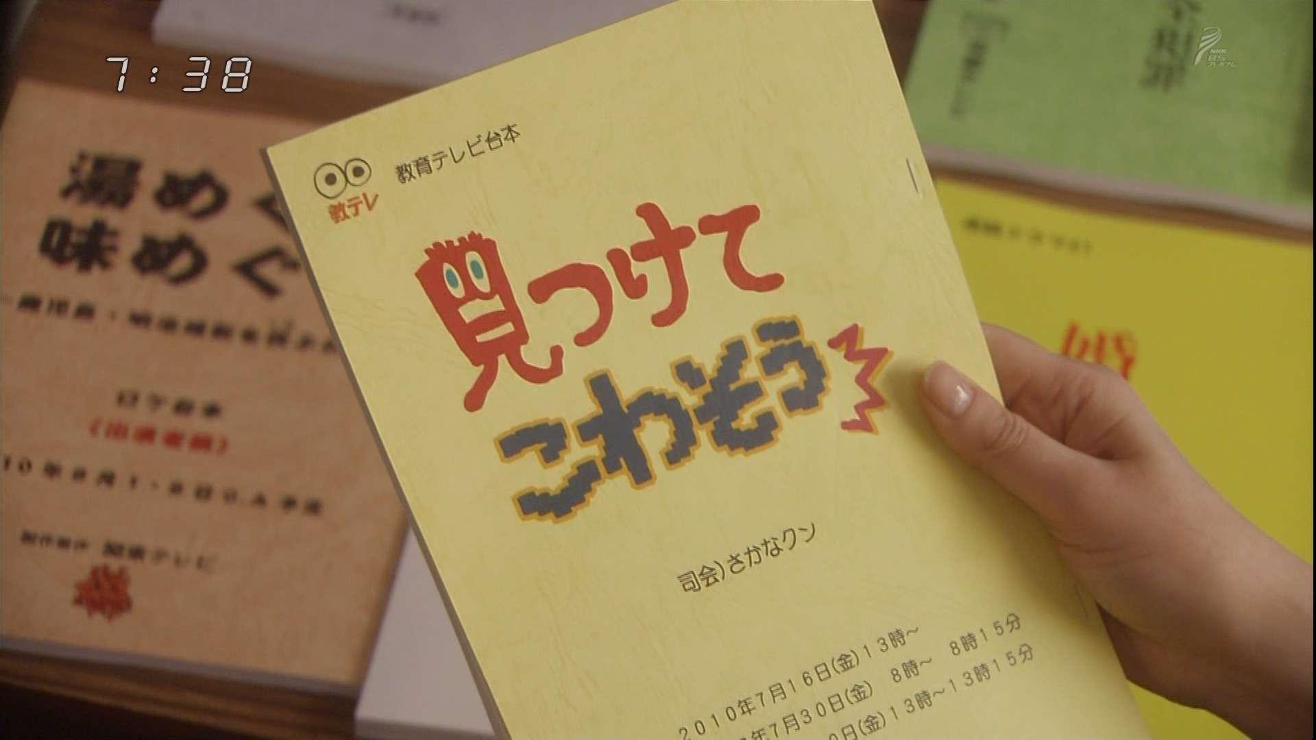 『あまちゃん』にさかなクンがゲスト出演!「ギョギョギョ」「じぇじぇじぇ」の競演