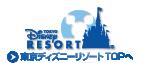ポップコーンワゴンMAP | 東京ディズニーランド