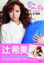 ママ会৴৴( ໊⚈̋͡ᴗ⚈̋͡)໊৲৲♡|辻希美オフィシャルブログ「のんピース」powered by Ameba