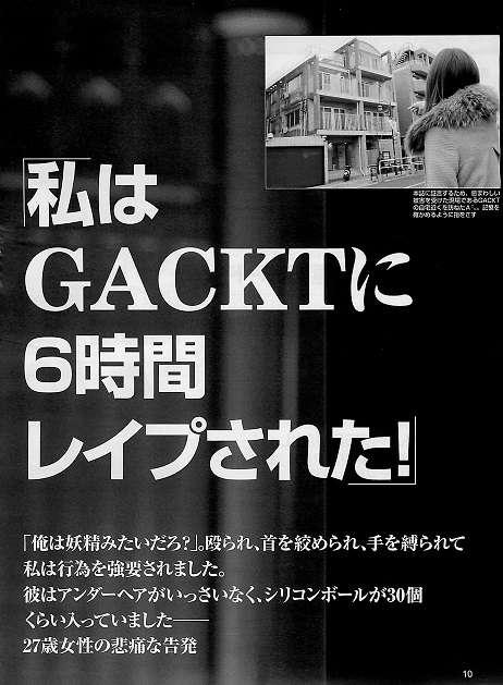 GACKTの周辺で相次ぐ怪死事件!金の流れを知る側近2人が連続死!