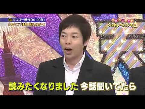 ジェネレーション天国  週刊少年ジャンプ SP 3/7 - YouTube