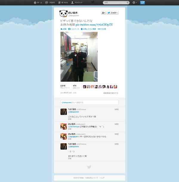 【Twitter】バカッターがまた発動!今度はピザ屋で大学生がやらかし大炎上中