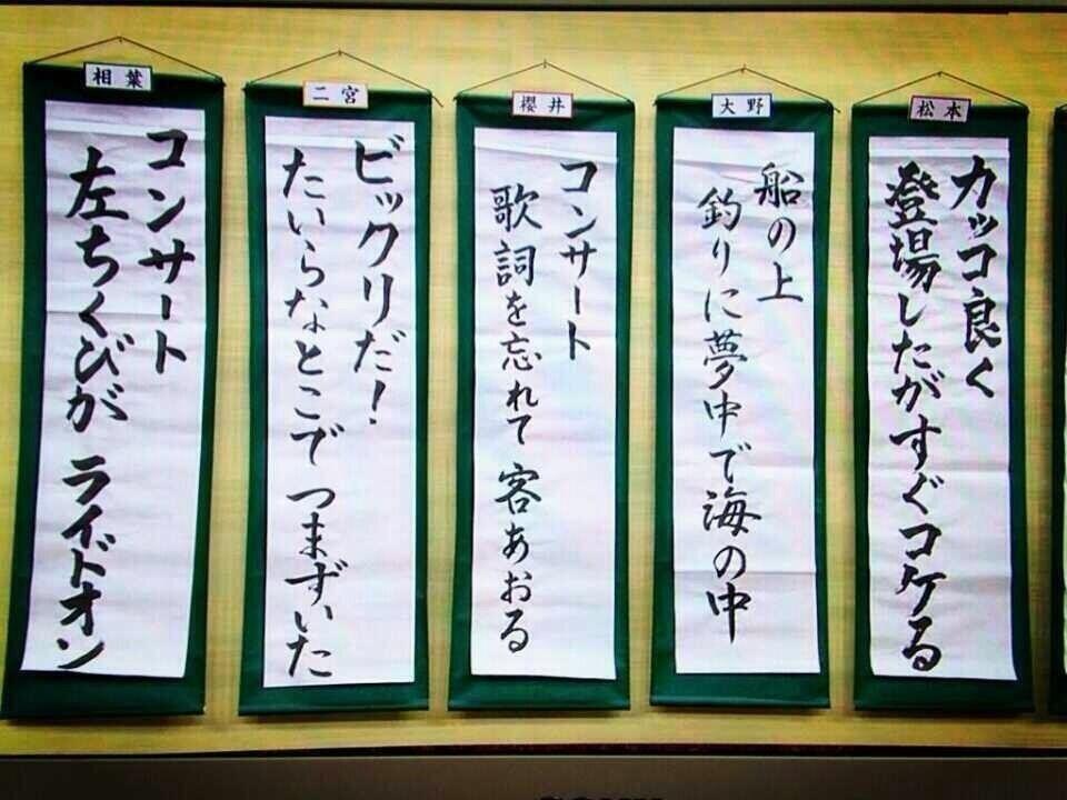 嵐の大野くんの字が綺麗と話題! 嵐の大野くんの字が綺麗と話題! 298コメント 2013/09/