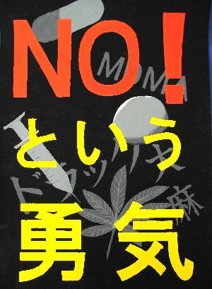 長野の小学校教師、麻薬密輸入容疑で逮捕